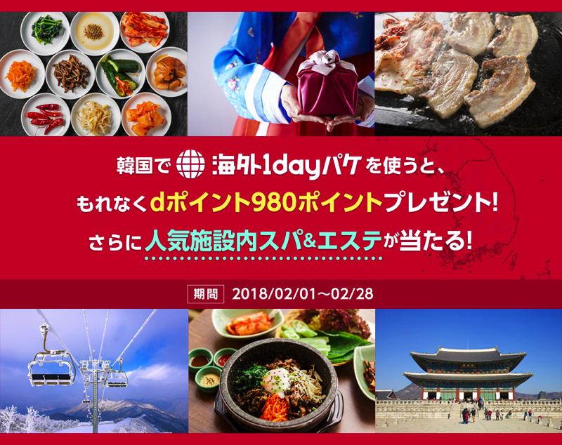 韓国で「海外1dayパケ」を使うとおトク!