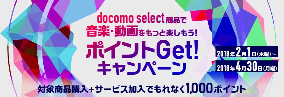 docomo select商品で音楽・動画をもっと楽しもう!ポイントGet!キャンペーン