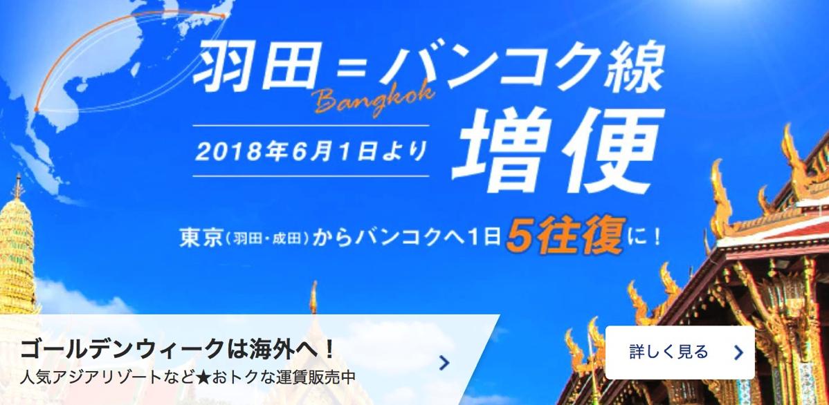 増便!東京・羽田=バンコク(タイ) の航空券がより便利に|ANA