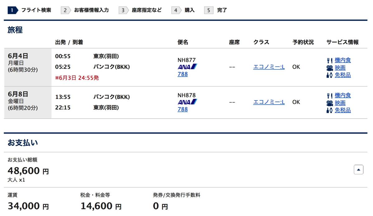 羽田発着で往復48,600円から