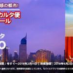 エアアジア、成田-ジャカルタ線開設、就航記念セールは税込9,900円/片道