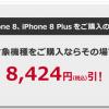 ドコモ、iPhone 8/8 Plusを約9,000円値下げ。最安モデルは一括2.2万円に