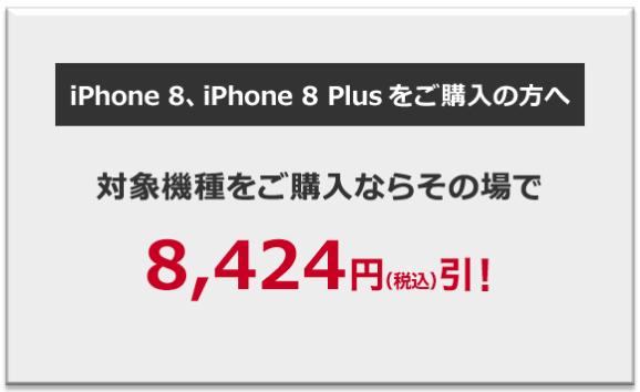 ドコモ:春のiPhoneデビュー割 キャンペーン