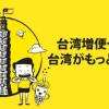 スクートが台湾線を増便、東京・大阪・札幌から台湾が片道6,000円からのセール開催