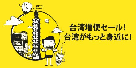 スクート、台湾増便記念セール開催