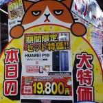 ワイモバイル、iPhone SEが本体代1円・HUAWEI P10が19,800円などのセール開催