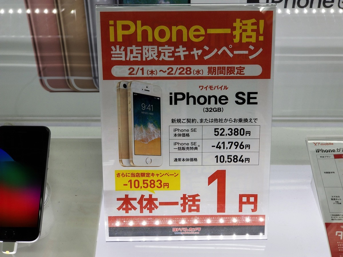 iPhone SE 32GBモデルが本体代金一括1円