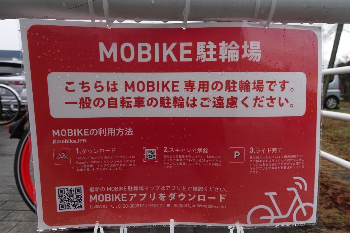 「Mobike駐輪場」