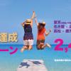 香港エクスプレス:日本各地-香港が片道3,280円、搭乗者数1,000万人突破記念セール