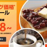 ジェットスター、名古屋発着の国内線・国際線が全線388円のセール!