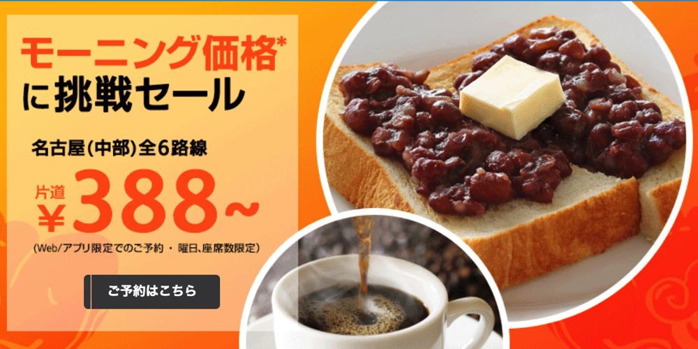 ジェットスター:名古屋発着国内線・国際線が片道388円からのセール