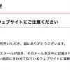 ドコモ、dアカウントのID・パスワードを不正入手するフィッシングサイトに関する注意喚起
