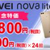 【間もなく終了】HUAWEI nova lite 2が本体代9,800円のセール