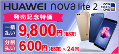 HUAWEI nova lite 2が一括9,800円