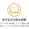 Kindle Unlimited、30日無料体験で490ポイント還元