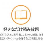 Kindle Unlimited、30日無料体験で490ポイント還元