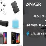 Anker「冬のガジェットフェス」モバイルバッテリー・Bluetoothイヤホン・掃除ロボットなどが対象のセール!2月11日(日)限定開催