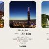 エバー航空:ビジネスクラス羽田-松山が往復9.5万円、関空発台湾が6万円・エコノミーは2万円代のセール
