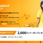 学生向け「Prime Studentの無料登録で2,000円クーポンプレゼント、年会費はケータイ払いにも対応