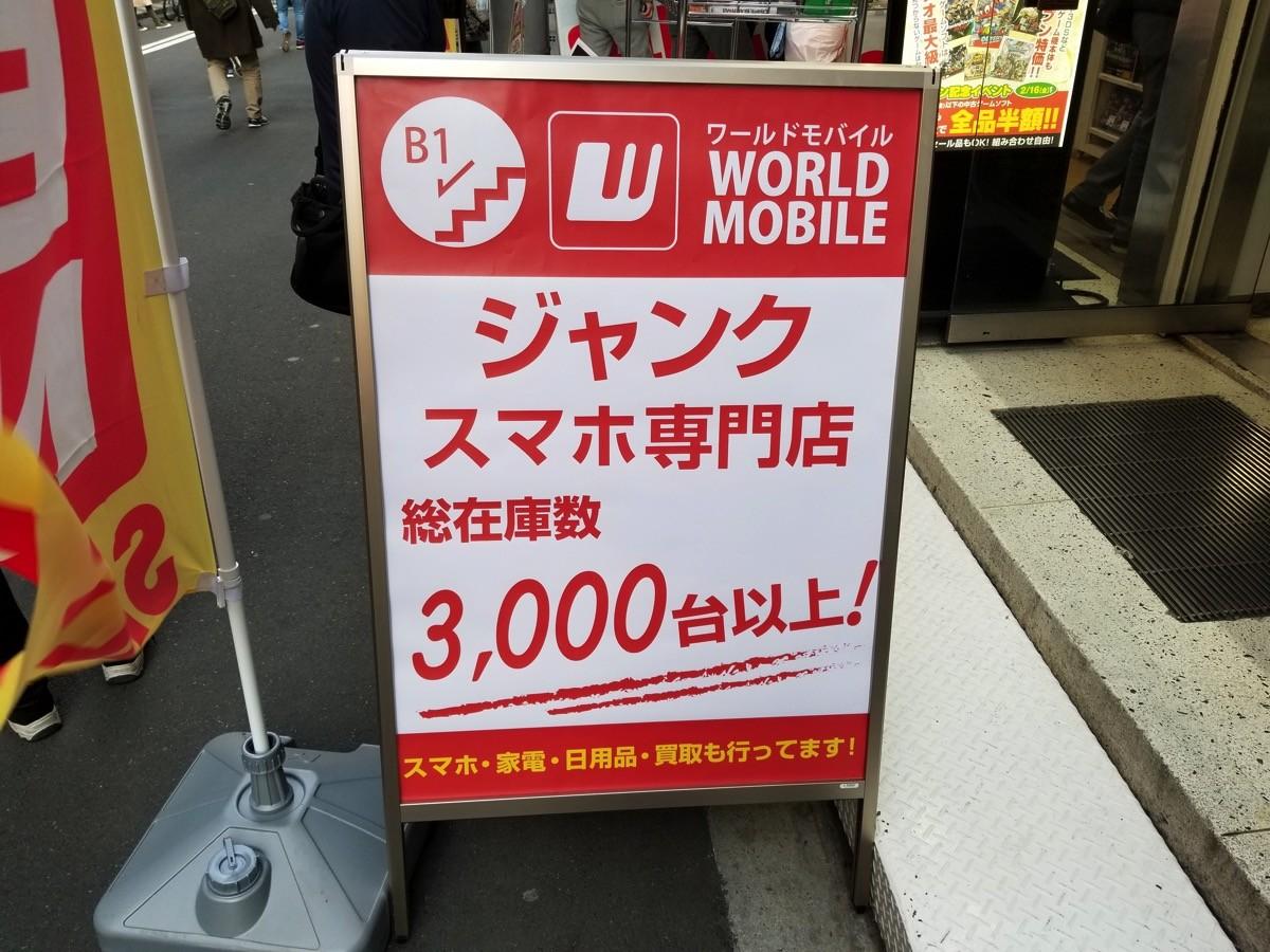 ジャンクスマホの専門店「ワールドモバイル」が秋葉原にオープン