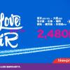 香港エクスプレス、日本各地-香港が片道3,280円のセール!