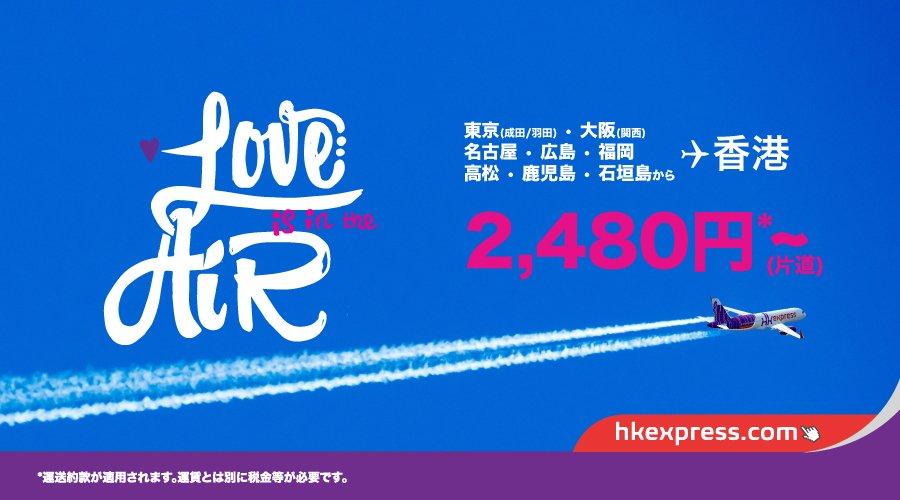 香港エクスプレス:日本-香港が片道3,280円のセール