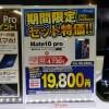 【ヨドバシ】ワイモバイル契約でMate 10 Proが19,800円?の注意
