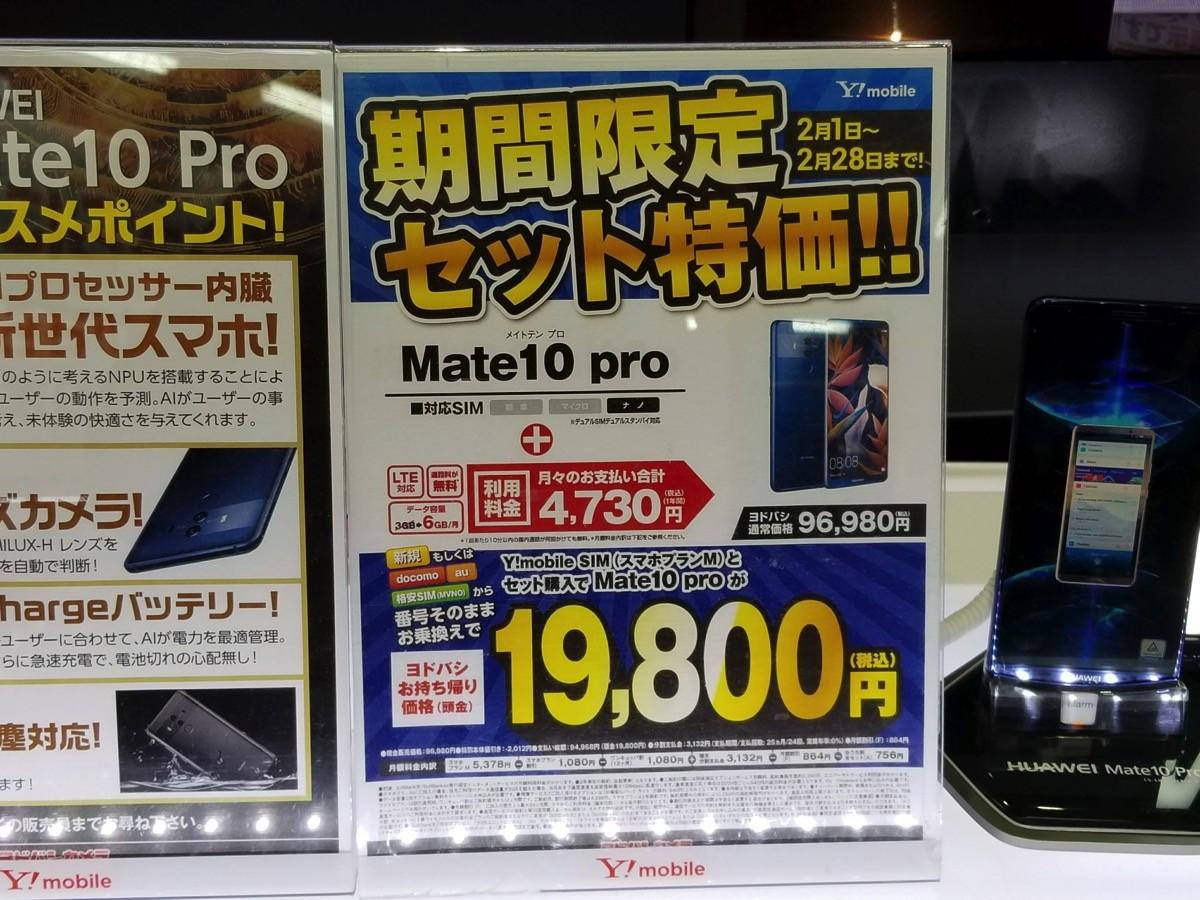 「ワイモバイル契約でMate 10 Proが19,800円?」