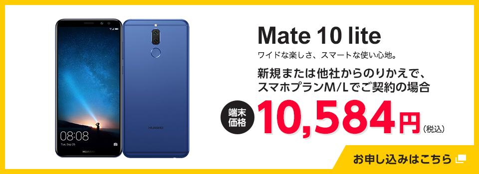 Mate 10 liteが本体代金10,584円