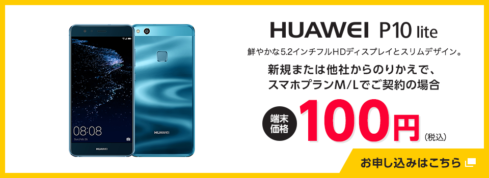HUAWEI P10 liteが本体代金100円