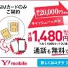 ワイモバイル、SIM単体契約のキャッシュバックを最大20,000円に増額
