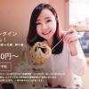 エアアジア、名古屋-札幌が片道2,980円のセール!