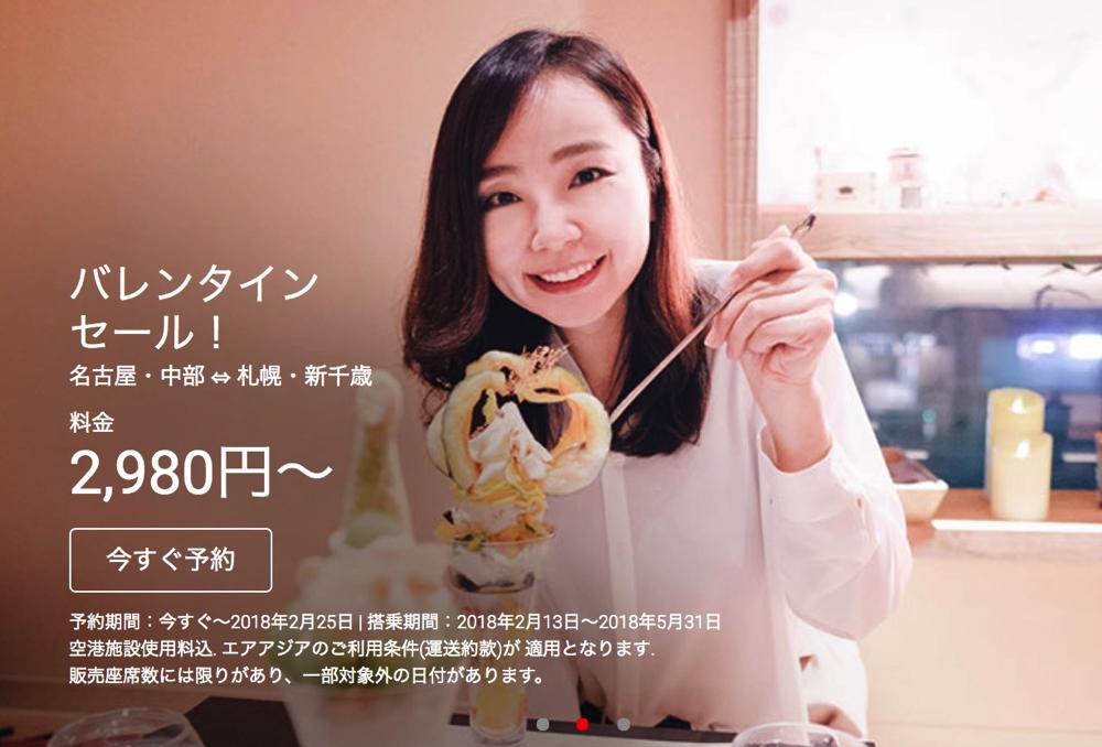 エアアジア:名古屋-札幌が片道2,980円のセール