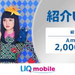 【UQ mobile】Amazonギフト券2,000円がもらえる紹介キャンペーン申込方法(紹介IDあり)