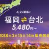 バニラエア:福岡-台北を3月25日開設、記念セール片道780円・通常価格5,480円から