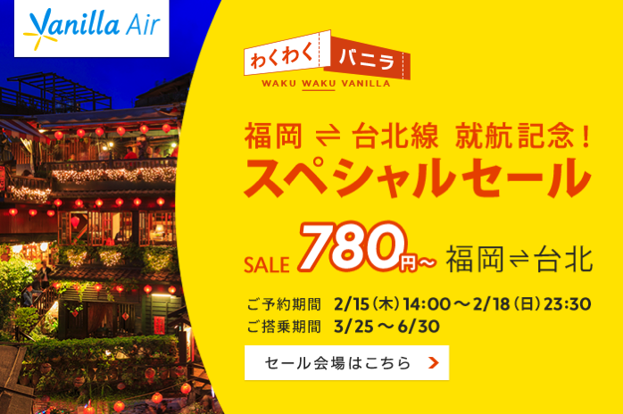 セール運賃は片道780円