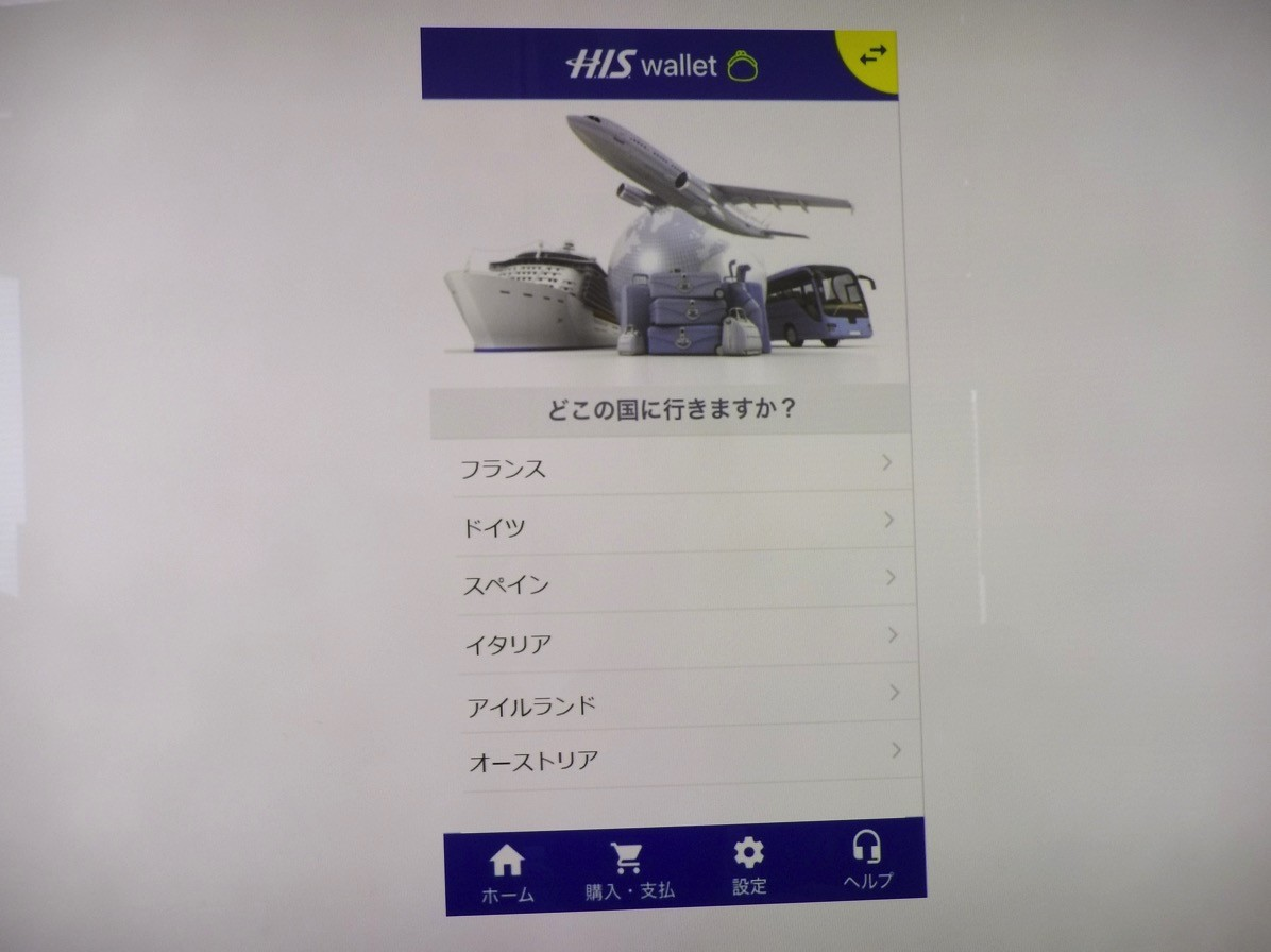 海外向けサービス(アプリ)イメージ