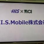 日本通信×H.I.S.「海外70カ国のデータ通信1日500円」発表。発表会で確認できたことまとめ