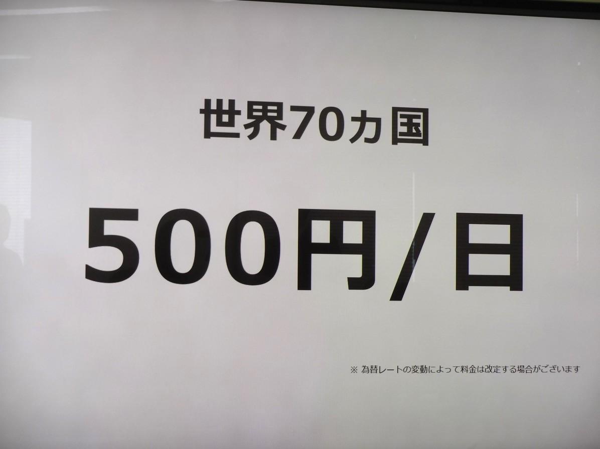 海外旅行者向けサービスは「1日500円」