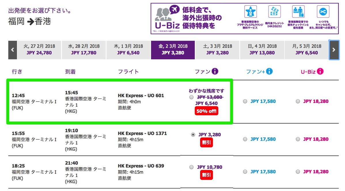 香港エクスプレス:福岡→香港が6,540円から