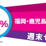 香港エクスプレス、福岡・鹿児島から香港が半額!週末限定セール開催