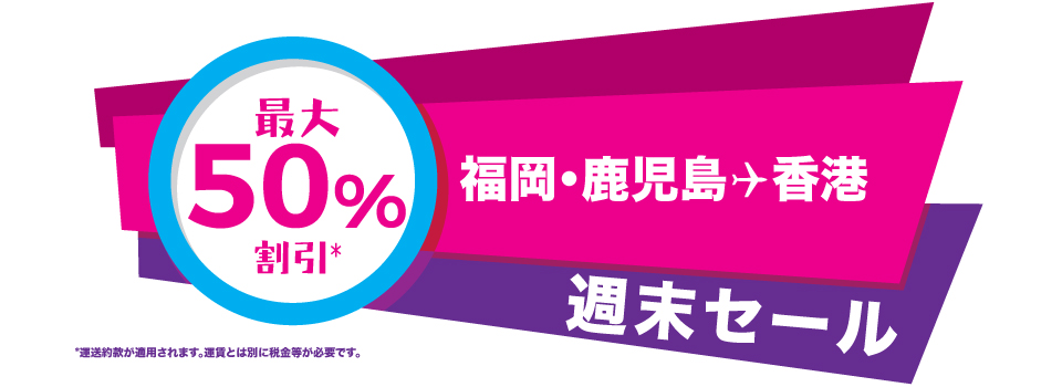香港エクスプレス:福岡・鹿児島から香港が半額のセール開催