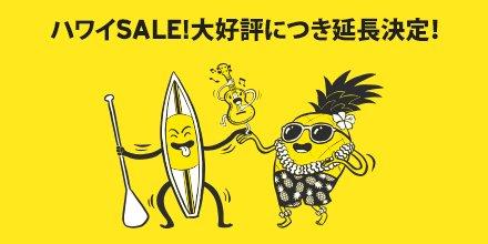 スクート:大阪〜ハワイが往復19,000円のセールを延長