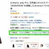 【Jelly Pro】スカイブルーがAmazonに入荷。全カラーで正規品が購入可能に