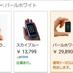 世界最小の4G LTEスマホ「Jelly Pro」一部カラーがAmazonで在庫切れ