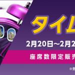 タイ国際航空、バンコクまで往復運賃3.5万円、東京・大阪・名古屋・福岡発が対象のセール開催