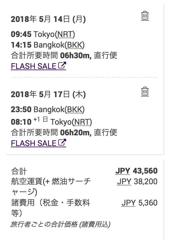 東京 - バンコクが往復総額4.35万円