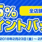 【dデリバリー】3日間限定・全店舗対象、宅配ピザや寿司が75%還元。格安SIMユーザーも対象