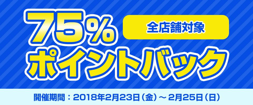 dデリバリー:全店舗対象の75%ポイント還元キャンペーン
