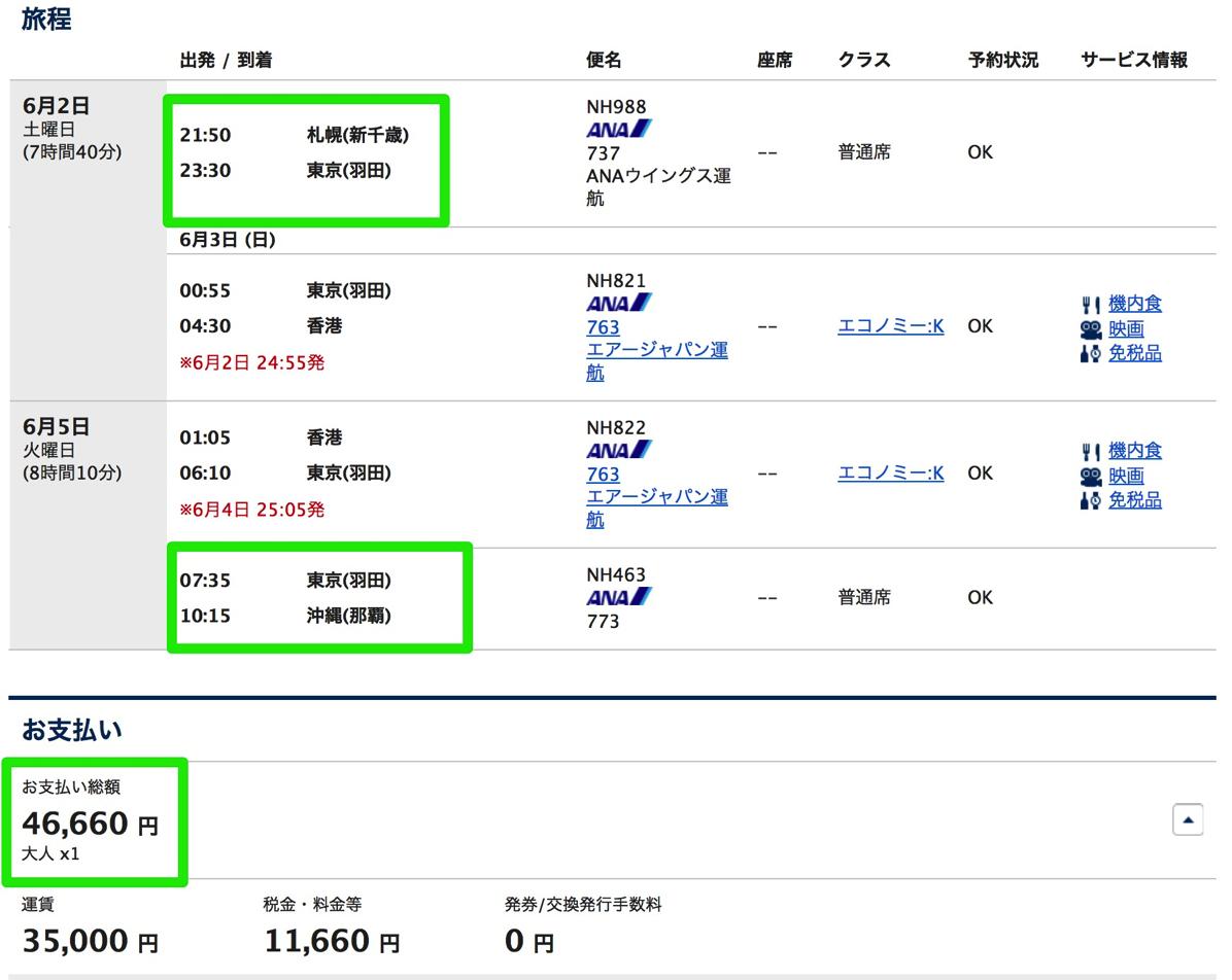 東京以外発着で往復約46,000円(札幌発/沖縄着の例)